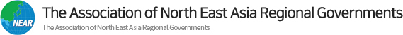 동북아시아지역자치단체연합 The Association of North East Asia Regional Governments