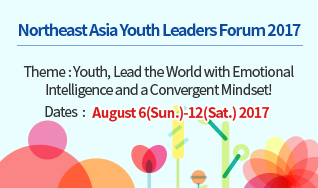 Northeast Asia Youth Leaders Forum 2017, Theme : Youth, Lead the World with Emotional Intelligence and a Convergent Mindset! Dates : August 6(Sun.)-12(Sat.) 2017