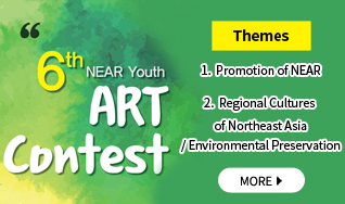 6th near youth art contest themes 1. Promotion of NEAR 2. Regional Cultures of Northeast Asia / Environmental Preservation more