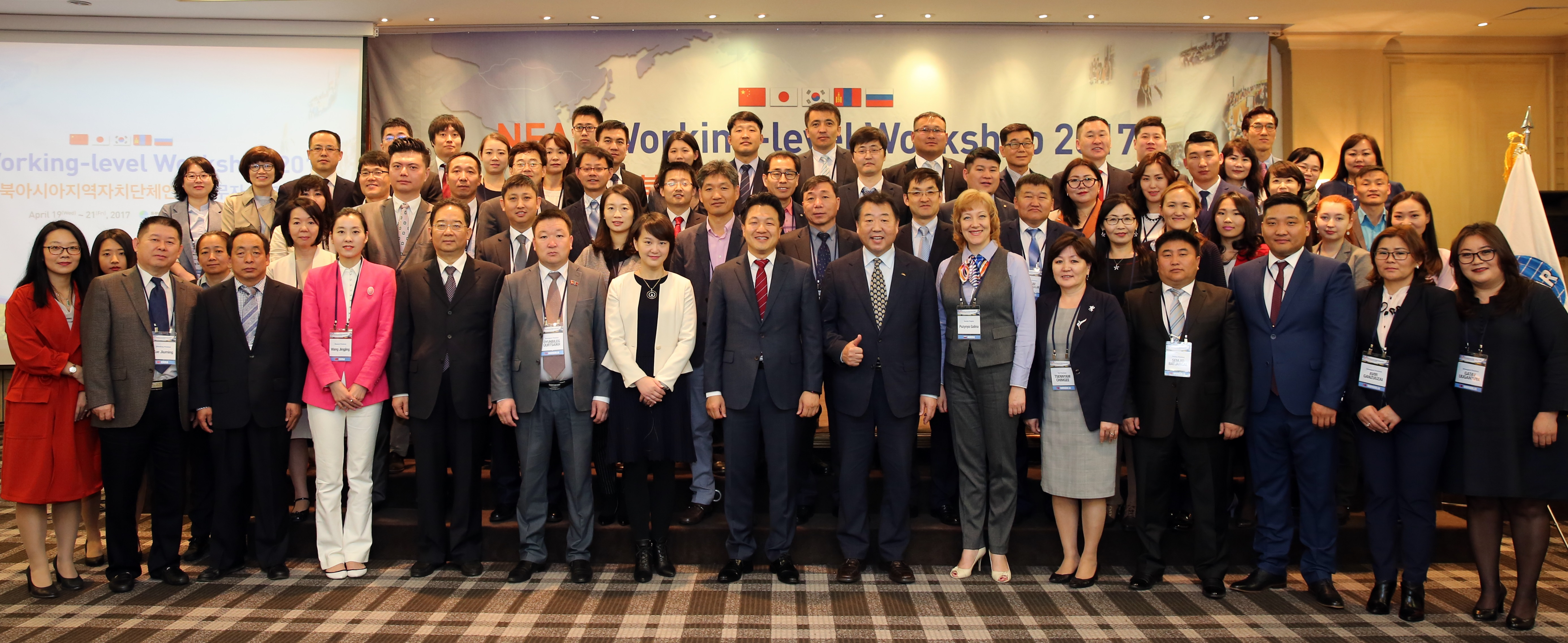 NEAR Working-level Workshop 2017, held in Jeju Province, South Korea