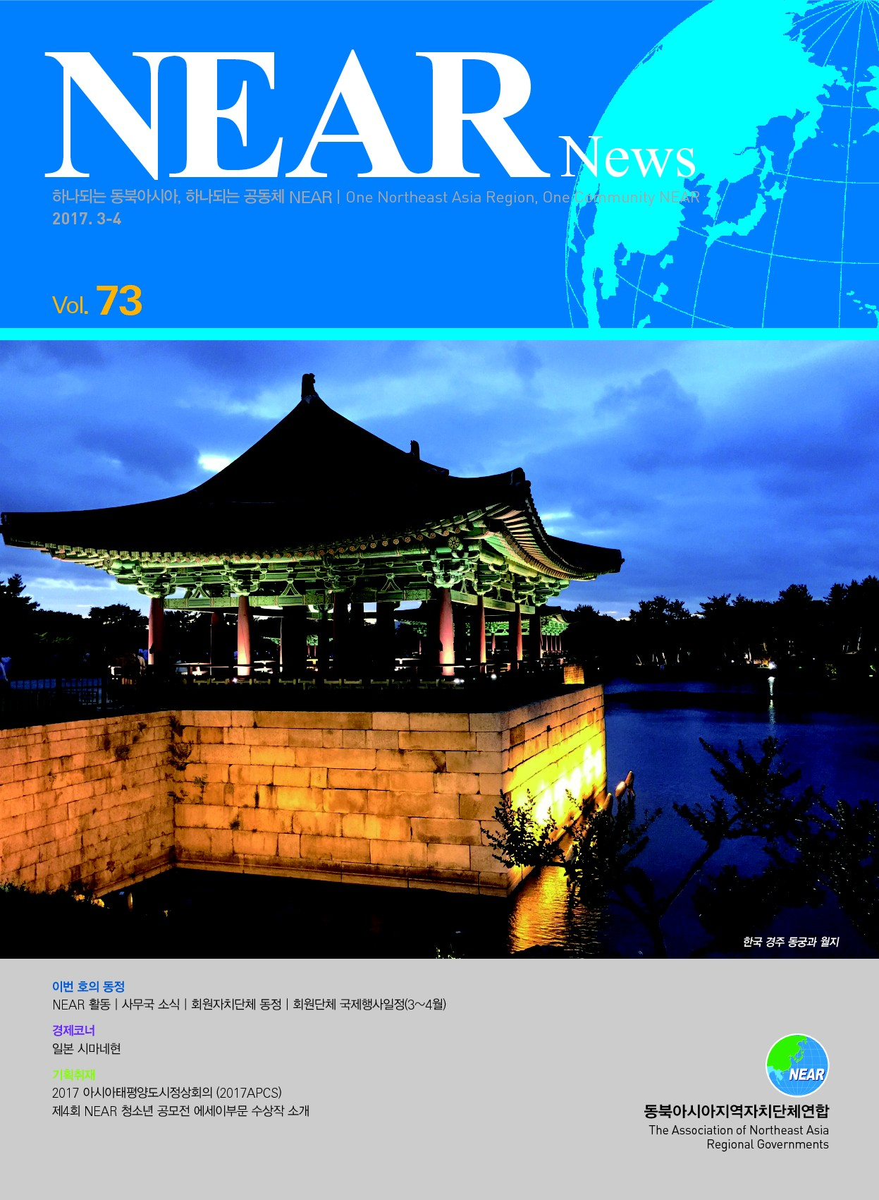 NEAR News Vol.73